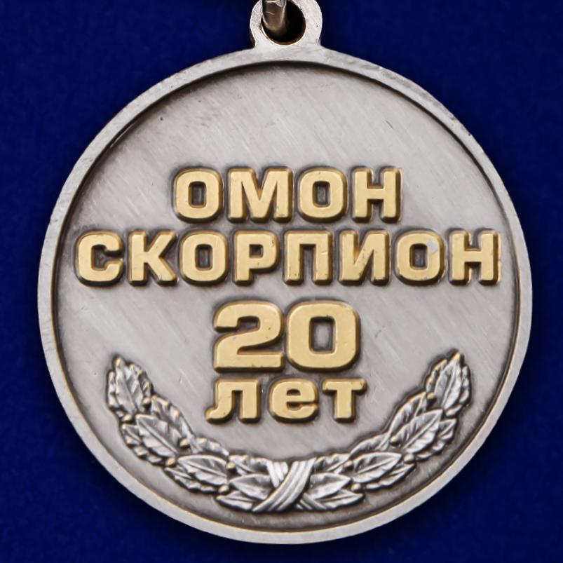 Медаль 20 лет ОМОН Скорпион по выгодной цене