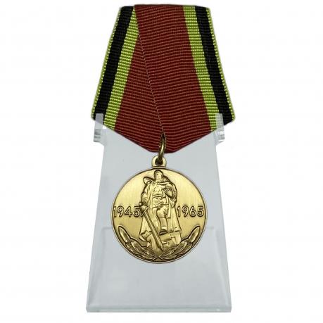 Медаль 20 лет Победы в Великой Отечественной войне на подставке