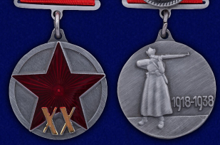 Медаль РККА (к 20-летию) - аверс и реверс