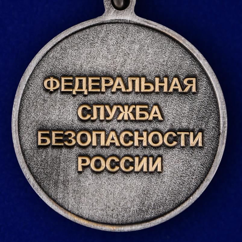 """Медаль """"20 лет Центру информационной безопасности"""" ФСБ России по лучшей цене"""