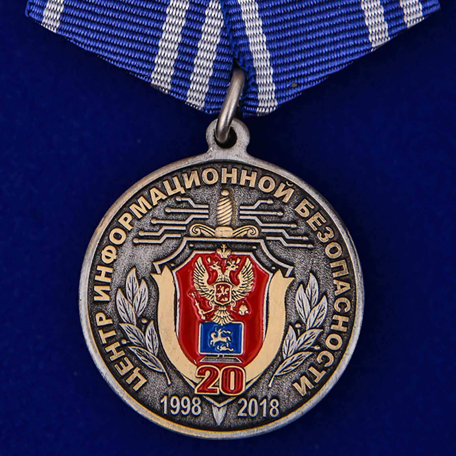 """Медаль """"20 лет Центру информационной безопасности"""" ФСБ России"""