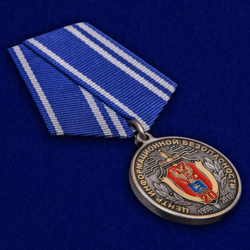 """Медаль """"20 лет Центру информационной безопасности"""" ФСБ России от Военпро"""
