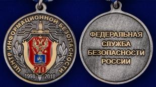 """Медаль """"20 лет Центру информационной безопасности"""" ФСБ России - аверс и реверс"""