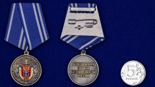 """Заказать медаль """"20 лет Центру информационной безопасности"""" ФСБ России"""