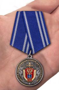 """Медаль """"20 лет Центру информационной безопасности"""" ФСБ России с доставкой"""