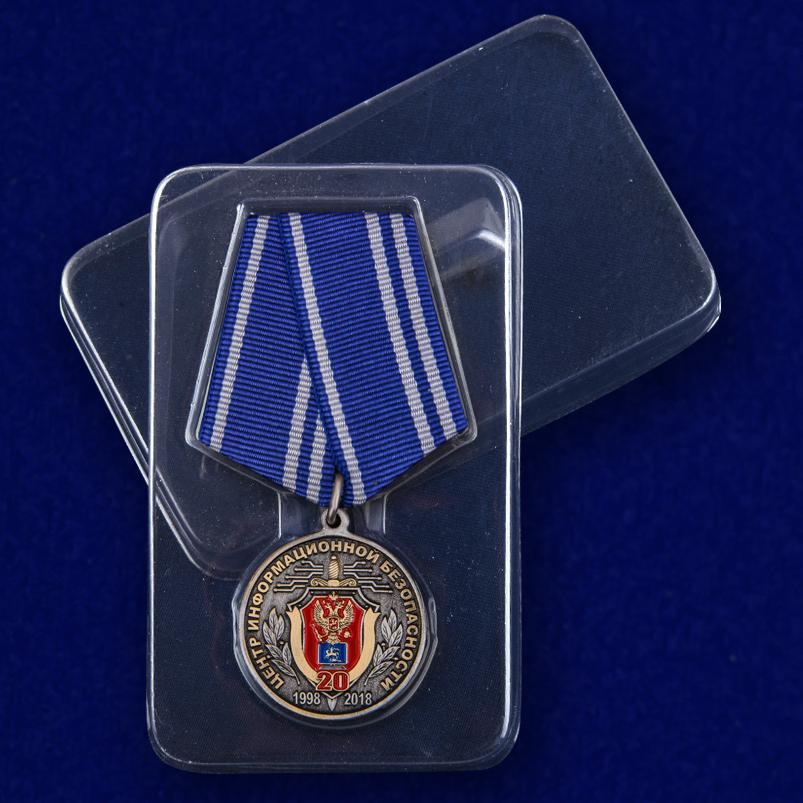"""Медаль """"20 лет Центру информационной безопасности"""" ФСБ России в футляре"""