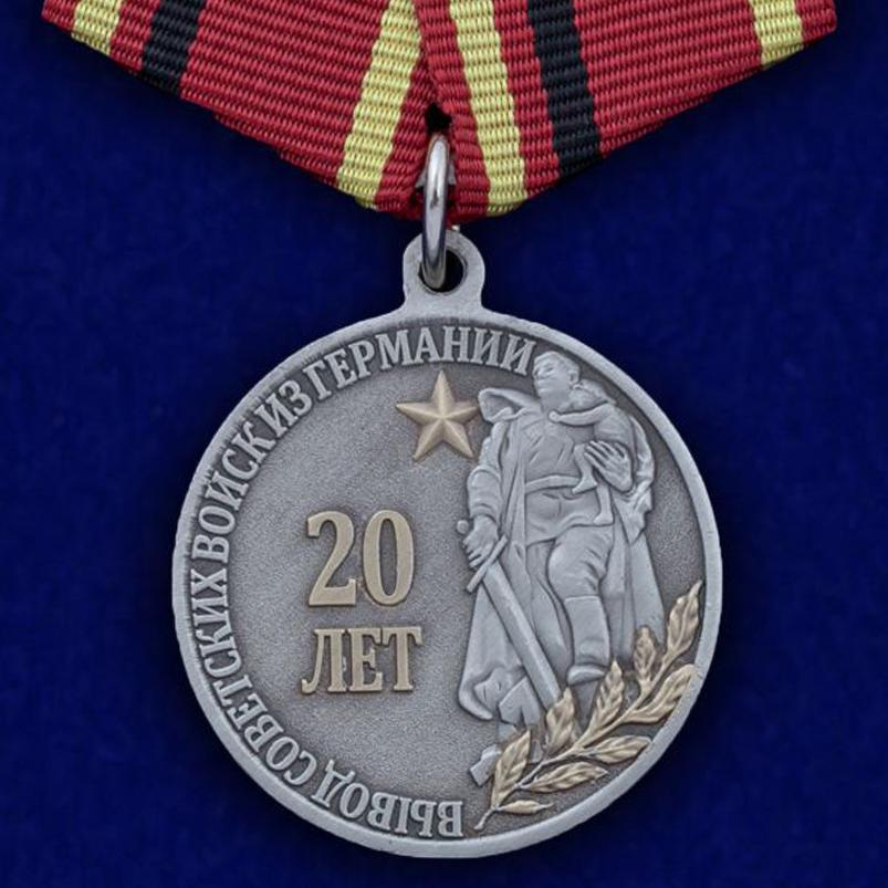 """Медаль """"20 лет Вывода войск из Германии"""""""