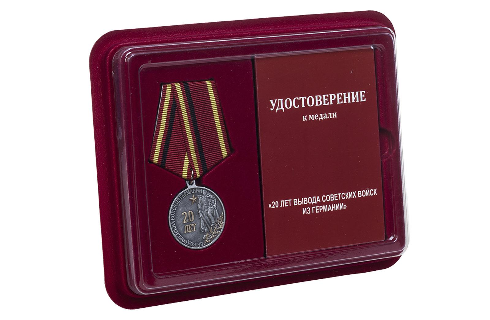 Купить медаль 20 лет Вывода советских войск из Германии по лучшей цене