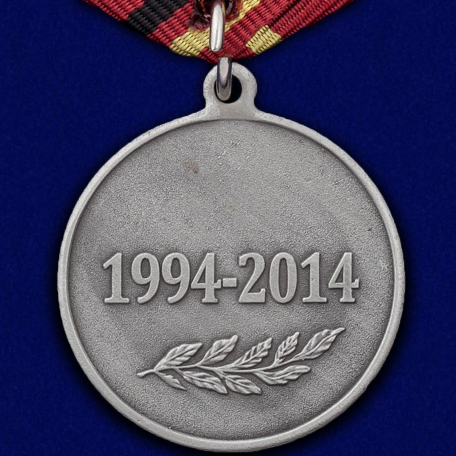 Медаль 20 лет Вывода советских войск из Германии