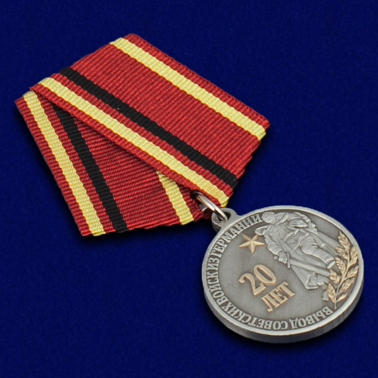 Медаль 20 лет Вывода советских войск из Германии - общий вид
