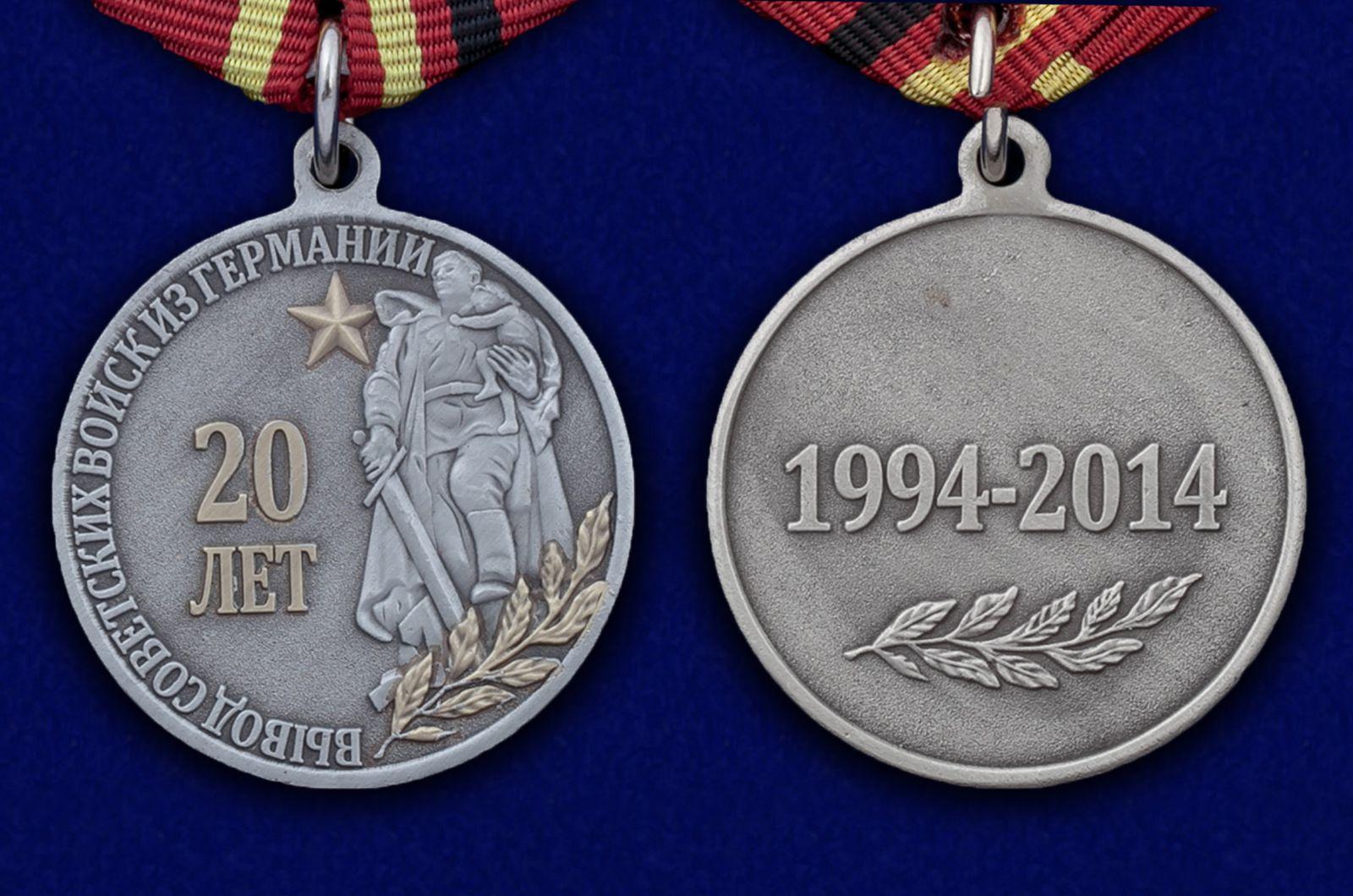 Медаль 20 лет Вывода советских войск из Германии - аверс и реверс