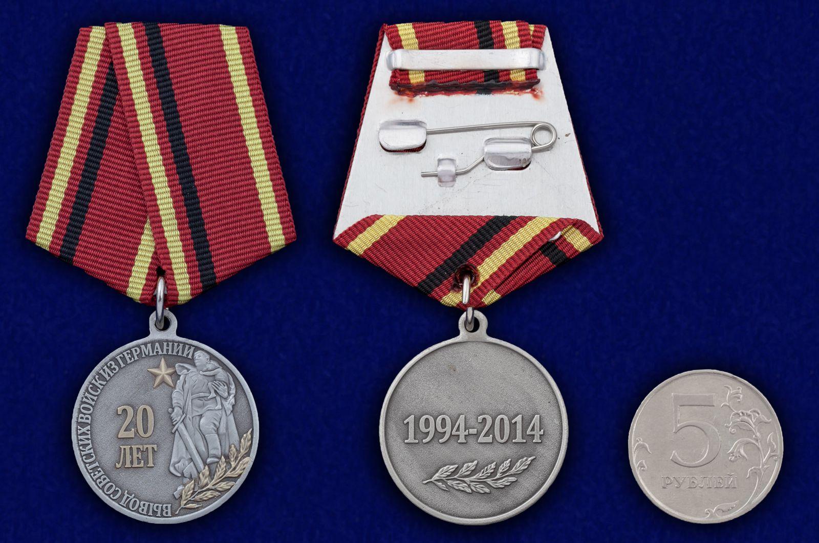Медаль 20 лет Вывода советских войск из Германии - сравнительный вид