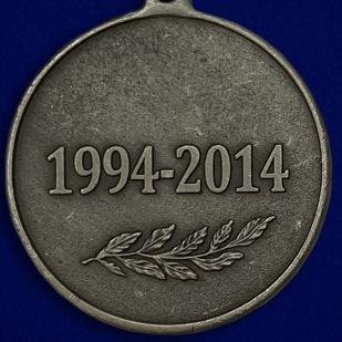 """Медаль """"20 лет Вывода Советских войск из Германии"""" высокого качества"""
