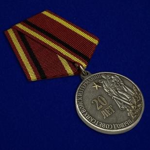"""Купить медаль """"20 лет Вывода Советских войск из Германии"""""""