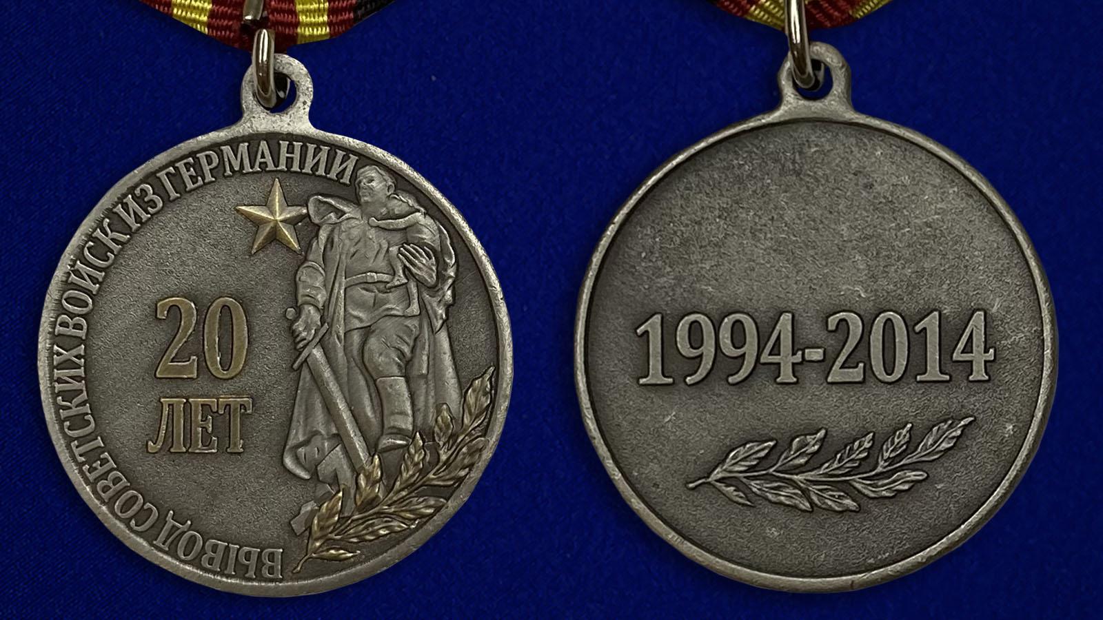 """Медаль """"20 лет Вывода Советских войск из Германии"""" - аверс и реверс"""