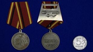 Медаль 20 лет Вывода войск из Германии - сравнительный размер
