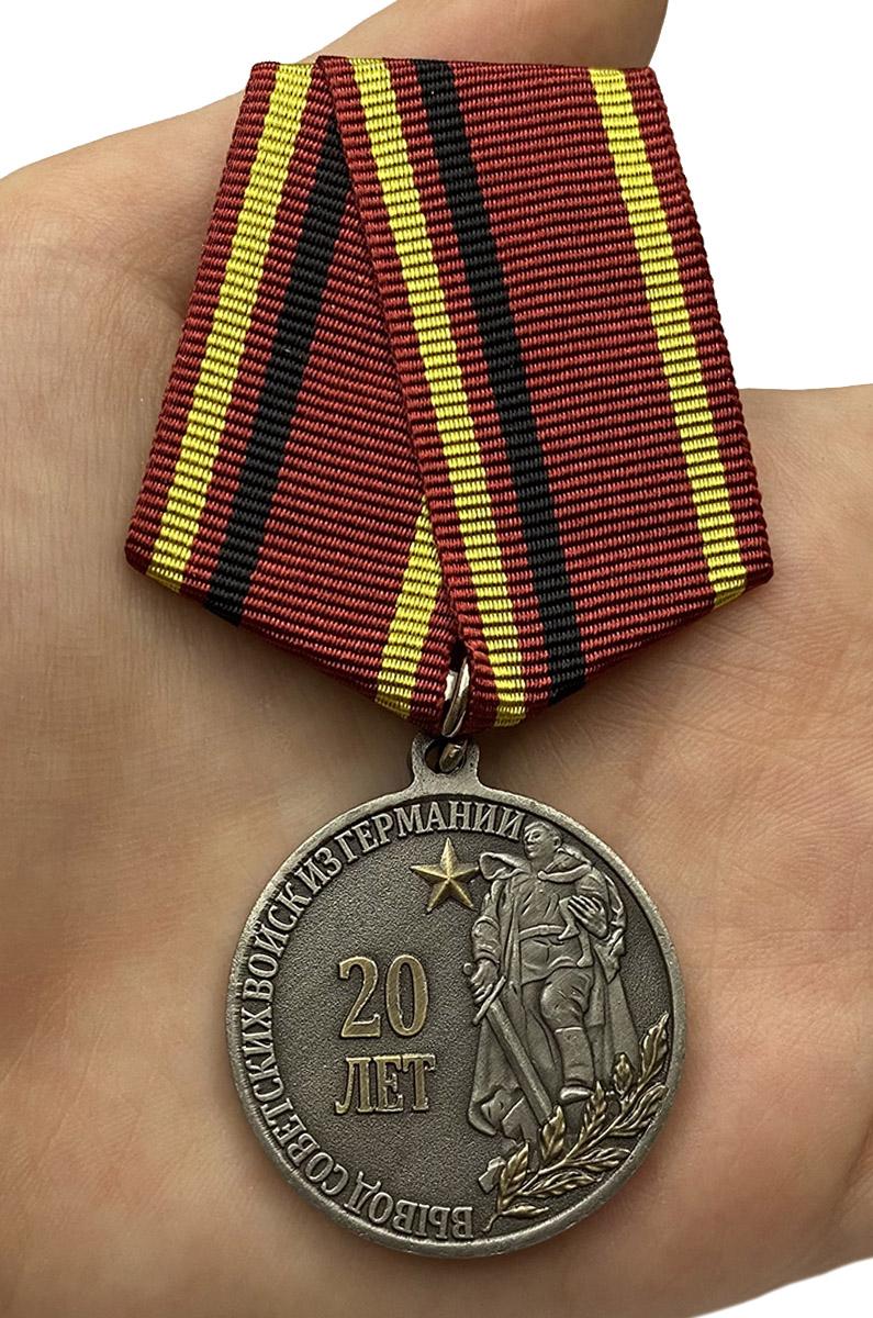 """Заказать медаль """"20 лет Вывода Советских войск из Германии"""""""