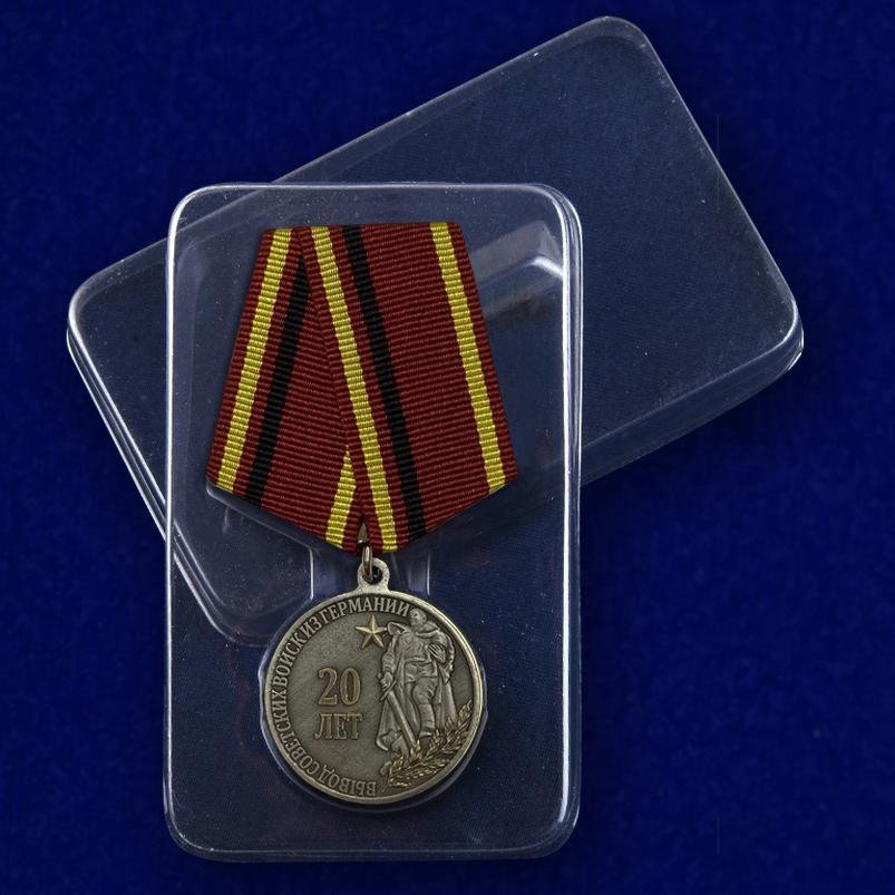 Медаль 20 лет Вывода войск из Германии - в пластиковом футляре