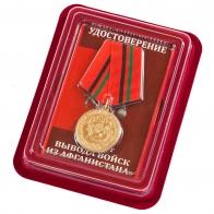 """Медаль """"20 лет вывода войск из Афганистана"""" в наградном футляре"""