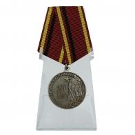 Медаль 20 лет Вывода войск из Германии на подставке