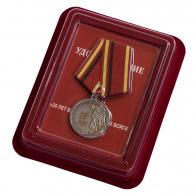"""Медаль """"20-летие вывода Советских войск из Германии"""""""