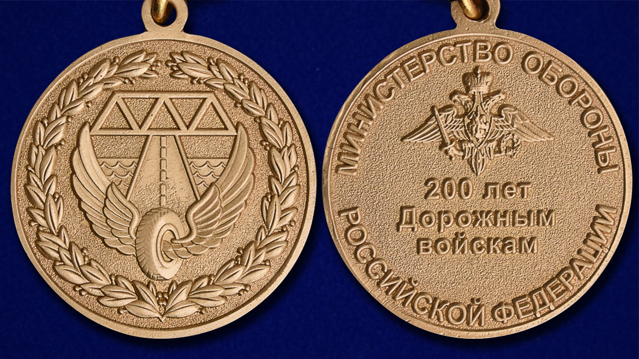 """Медаль """"200 лет Дорожным войскам"""" - аверс и реверс"""