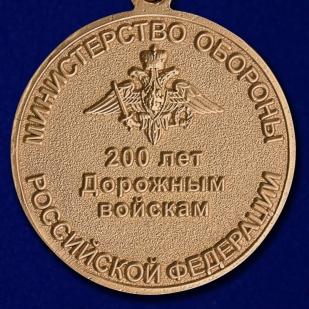 """Медаль """"200 лет Дорожным войскам"""" МО РФ - реверс"""