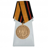 Медаль 200 лет Дорожным войскам на подставке
