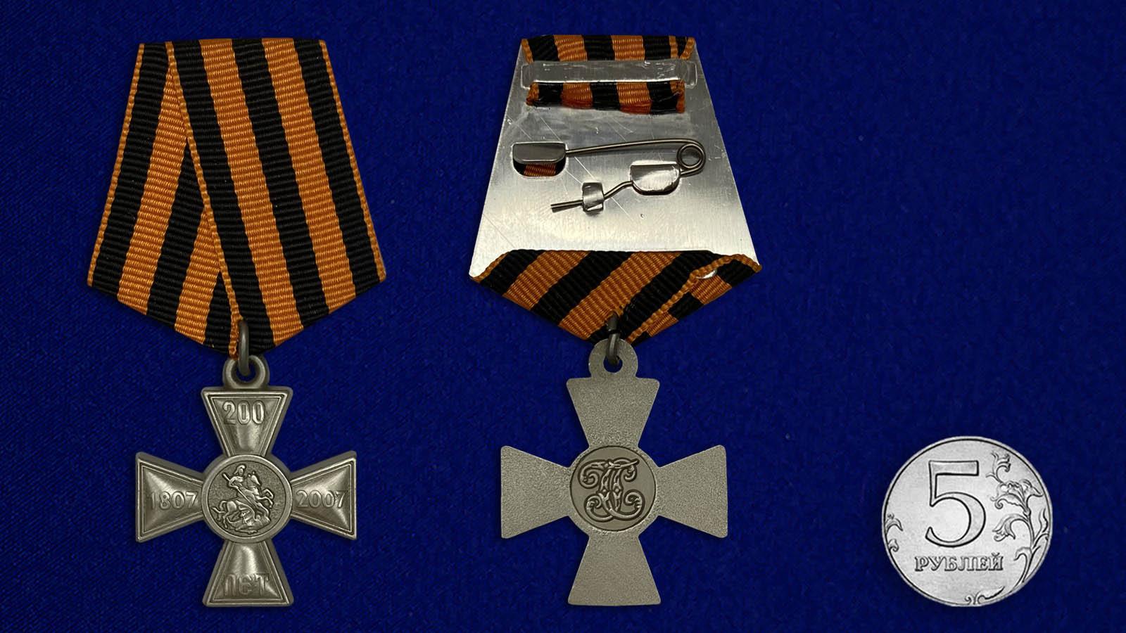 Знак 200 лет Георгиевскому кресту - сравнительный размер