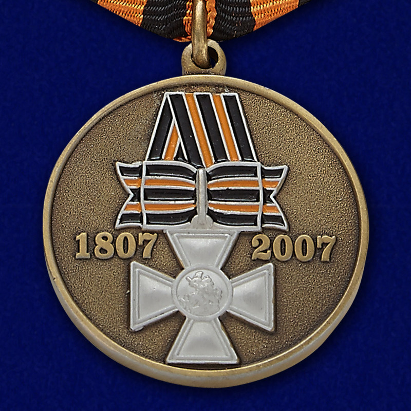 """Медаль """"200 лет Георгиевскому кресту"""""""