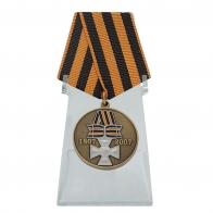 Медаль 200 лет Георгиевскому кресту на подставке