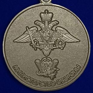 "Медаль ""200 лет МО РФ"""