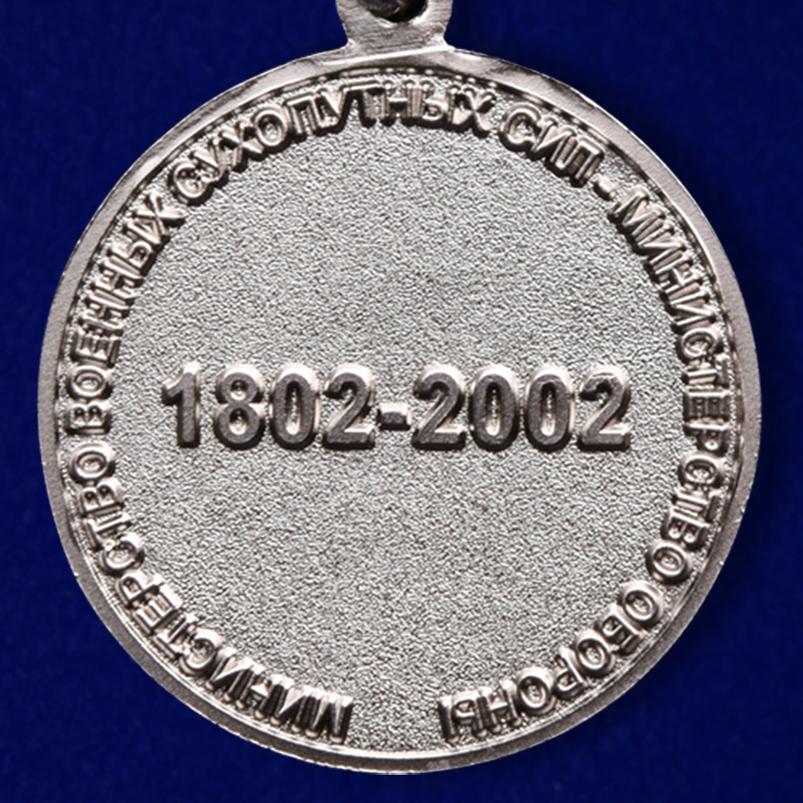"""Юбилейная медаль """"200 лет Министерству обороны"""" в наградном футляре по выгодной цене"""