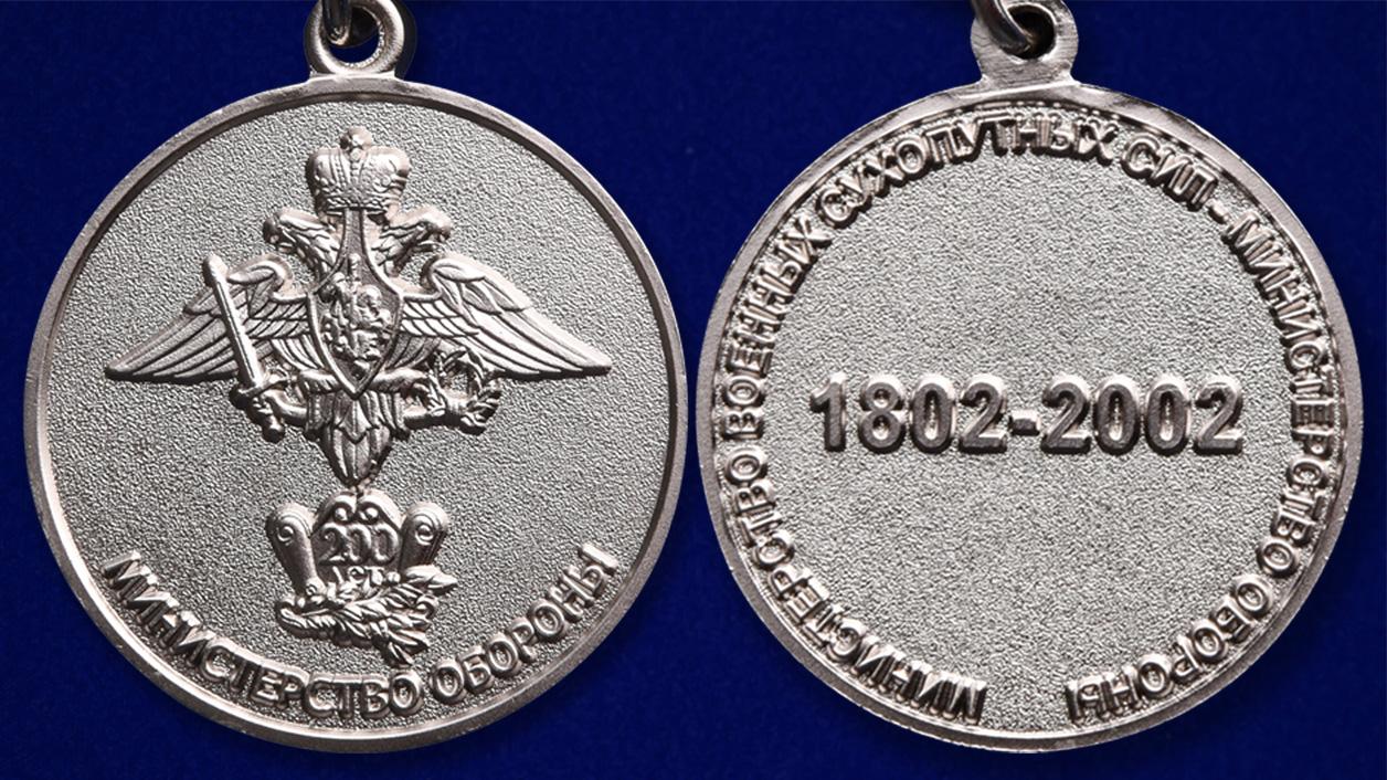 """Юбилейная медаль """"200 лет Министерству обороны"""" в наградном футляре - аверс и реверс"""