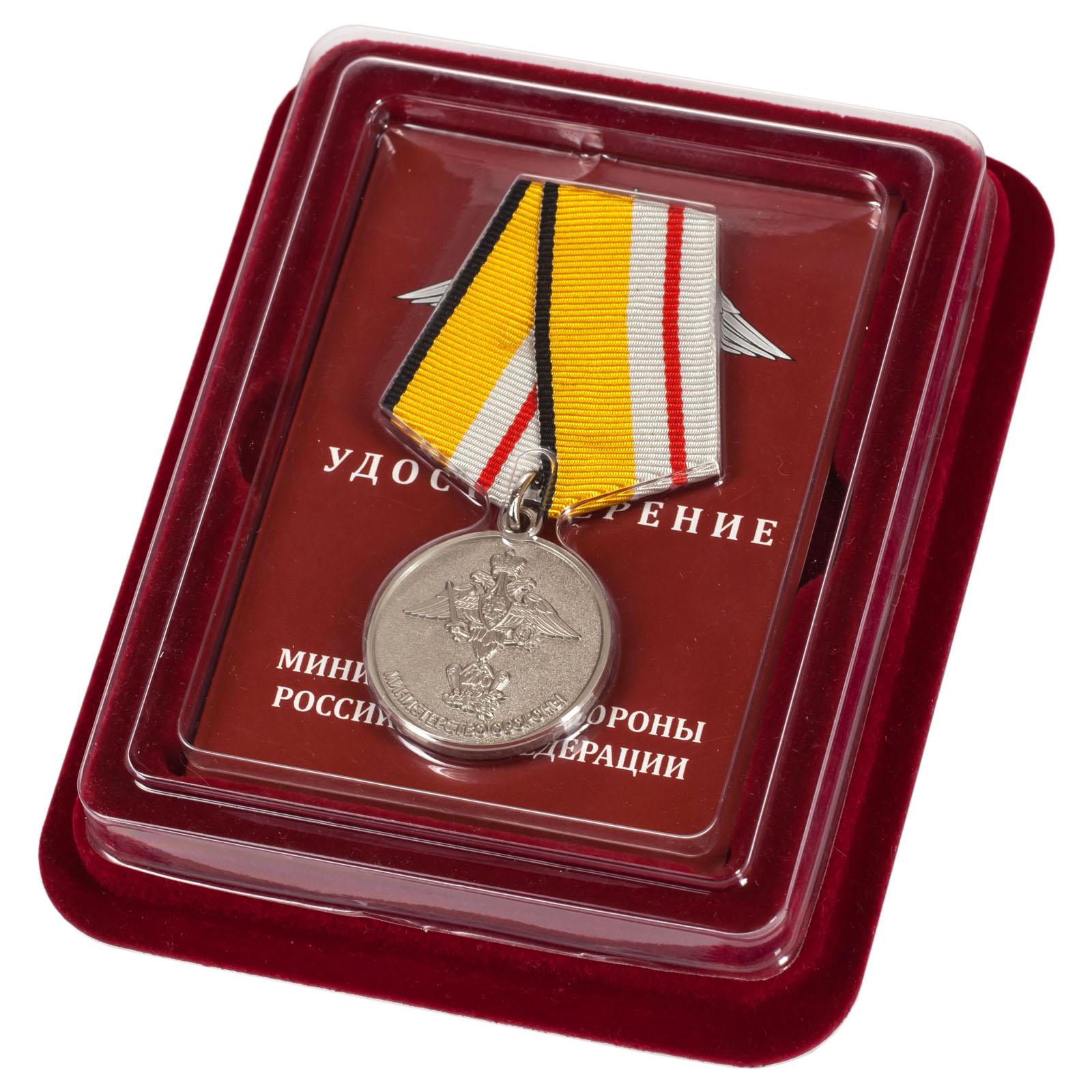 Юбилейная медаль «200 лет Министерству обороны» в наградном футляре