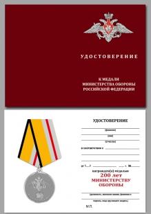 """Медаль """"200 лет МО РФ"""" с удостоверением"""