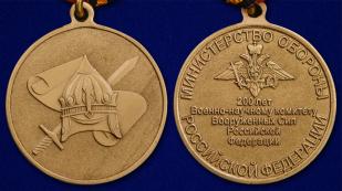 Медаль 200 лет Военно-научному комитету ВС России - аверс и реверс