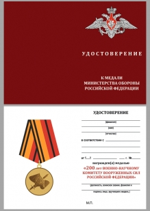 Медаль 200 лет Военно-научному комитету ВС России - удостоверение