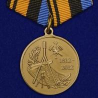 """Медаль """"200 лет Военно-топографическому управлению Генерального штаба"""""""