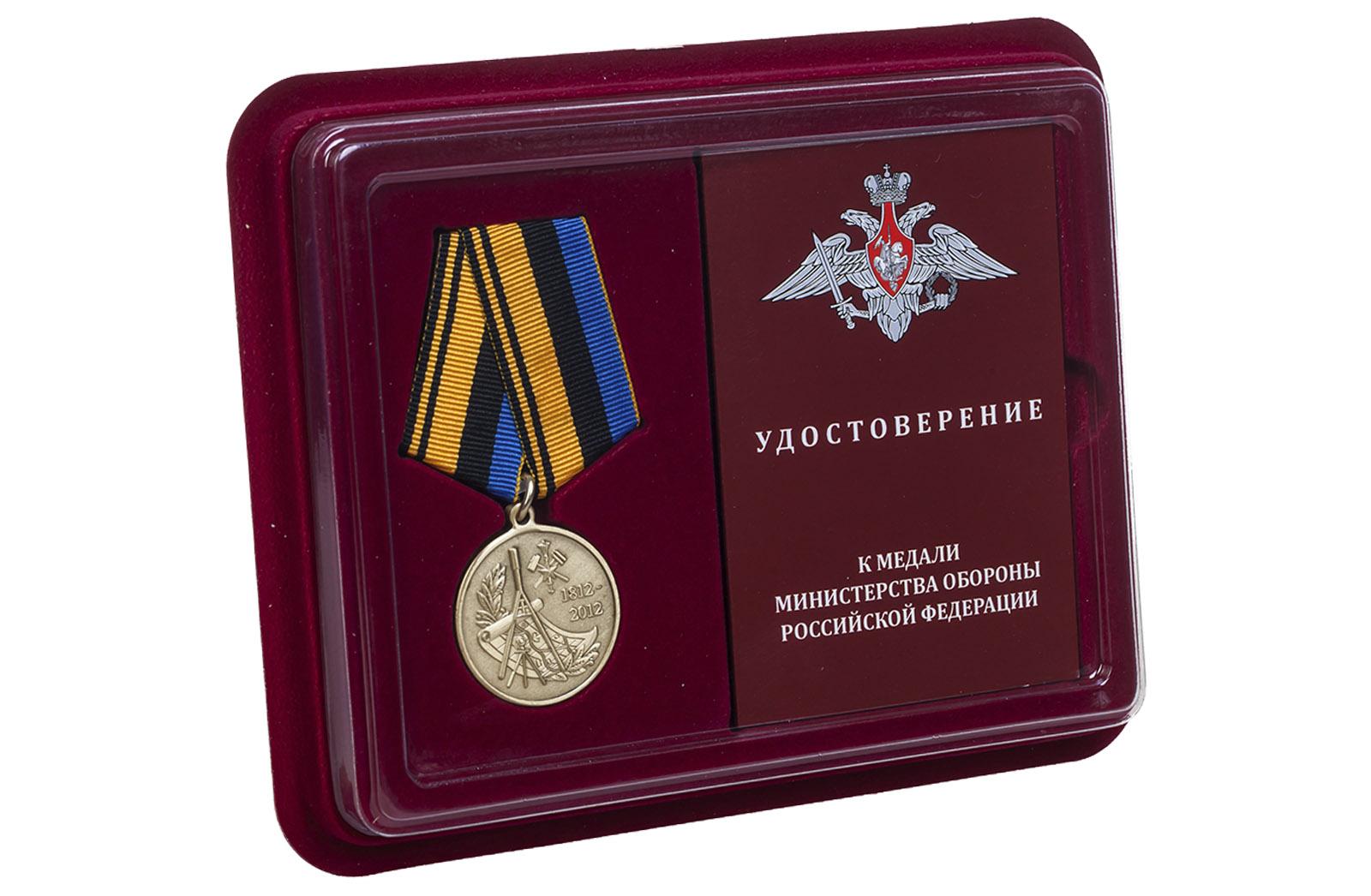 Купить медаль 200 лет Военно-топографическому управлению Генштаба оптом выгодно
