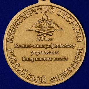 Медаль 200 лет Военно-топографическому управлению Генштаба