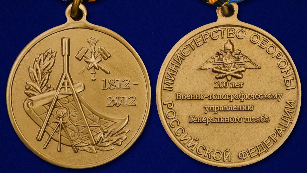 Медаль 200 лет Военно-топографическому управлению Генштаба - аверс и реверс