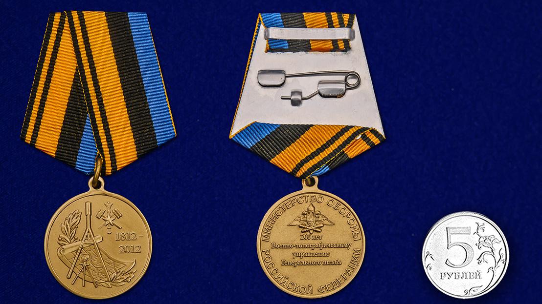 Медаль 200 лет Военно-топографическому управлению Генштаба - сравнительный вид