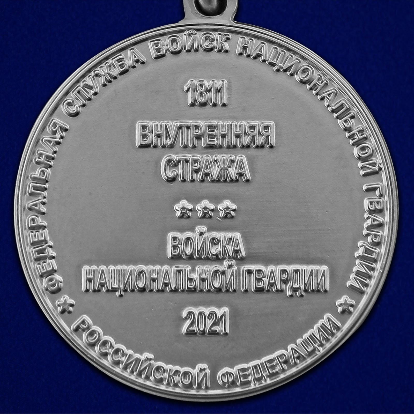 """Медаль """"210 лет войскам Национальной Гвардии"""" - недорого"""