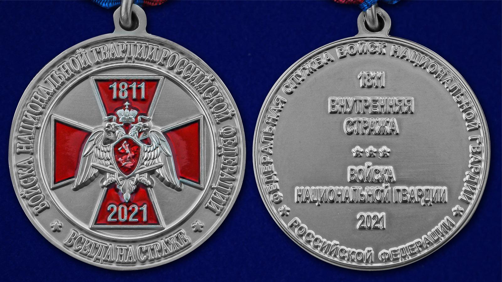 """Медаль """"210 лет войскам Национальной Гвардии"""" - аверс и реверс"""
