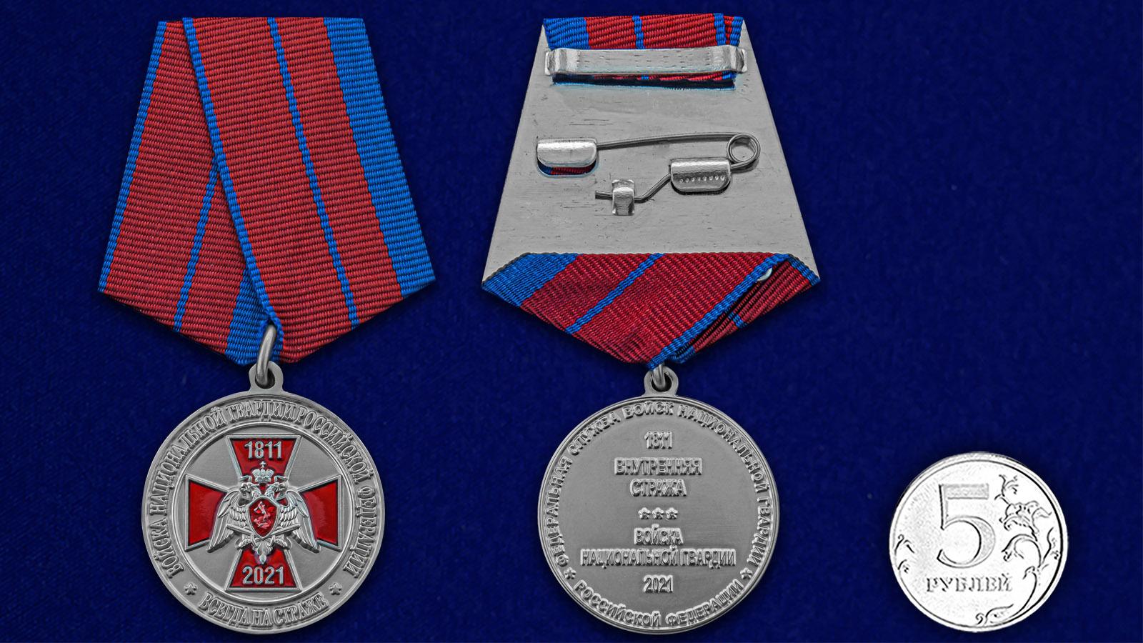 """Медаль """"210 лет войскам Национальной Гвардии"""" - сравнительный размер"""