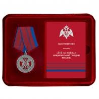 Медаль 210 лет войскам Национальной Гвардии в футляре с удостоверением