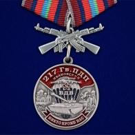 """Медаль """"217 Гв. ПДП"""""""