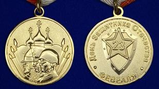 Медаль «23 февраля» - аверс и реверс
