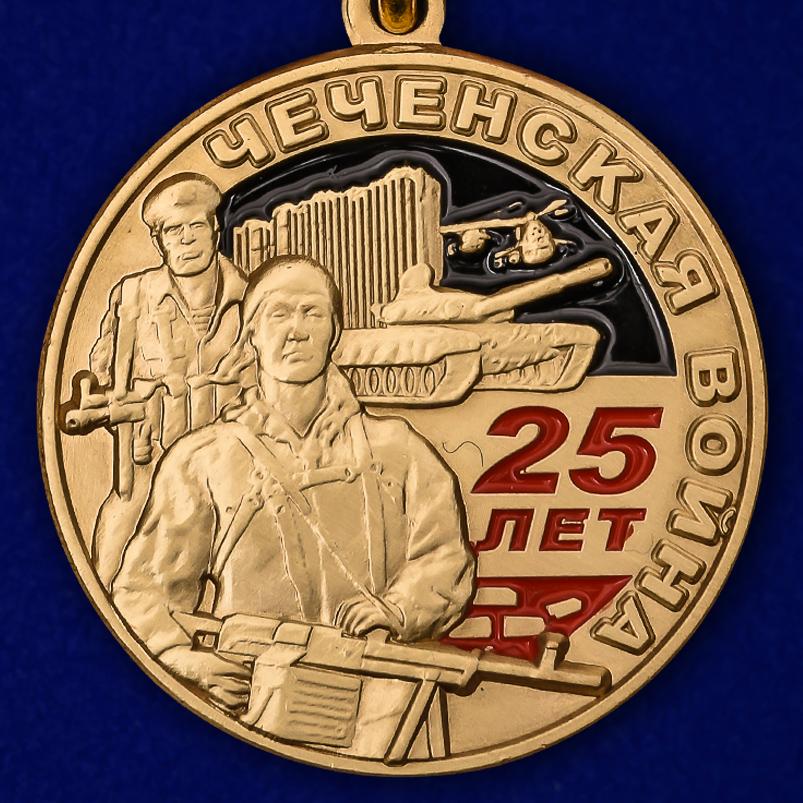 """Медаль """"25 лет. Чеченская война"""" в наградном бордовом футляре по выгодной цене"""